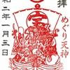 成子天神社(東京都新宿区)の正月限定御朱印