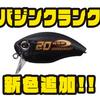 【O.S.P】トップウォータークランクベイト「バジンクランク」20周年限定カラーなど新色追加!