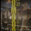 映画『相撲道』