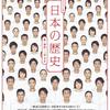 三谷幸喜の作・演出で中井貴一、香取慎吾が『日本の歴史』上演