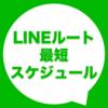 LINEルートによるANAマイル交換の最短スケジュール