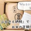【楽天】ふるさと納税で「お米」定期便!秋からの新米・定期便を半年分で申し込み♪