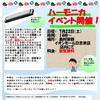 7月22(土)複音ハーモニカ演奏会レポート!!