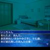 時死恋日記:夏なのでホラーアドベンチャーゲームをプレイしてみる