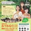 【完売御礼】オーケストラで聴くジブリ音楽 東京都中央区公演