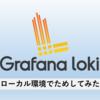 ローカル環境でGrafana Lokiをためしてみた