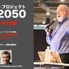 明日、3/8(木)山本一郎さん、伊東寛さんとともに「監視社会とプライバシー」を語ります