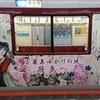 【近鉄電車】「あすか万葉」トレイン【里中満智子さん・天上の虹デコレーション】