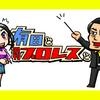 プロレス最強番組「有田と週刊プロレスと」観戦ガイド。