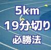 マラソンランナーが5km・19分切りするための全攻略法