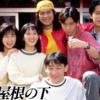 【ロケ地情報】ドラマ「ひとつ屋根の下」