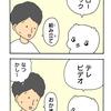 4コマ漫画 ミイコ 「しりとり その9」