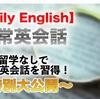 【爆弾発言】海外留学をしてもほとんど英会話が上達しないその理由とは!?