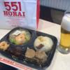 【国内線ANAラウンジ】大阪グルメといえばこれ!伊丹空港551蓬莱をANAラウンジで食べてきた。