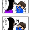 【育児漫画】眼鏡 & キッチのボケの話