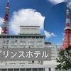 【東京プリンスホテル】東京タワーの絶景が間近に見れるホテル