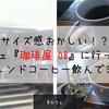 サイズ感おかしい!?カフェ『珈琲屋 OB』に行って、特大ブレンドコーヒー飲んできた!!