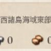 【艦これ】重巡戦隊抜錨せよ!