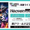『Heaven and Erth』に行ってきた。神戸で最も盛り上がった瞬間。【前編】