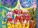 ウルトラマンUSA 〜日米合作80年代アニメ!