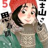 富士山さんは思春期 / オジロマコト(5)(6)、季節は冬、進路を考えたり、おばあちゃん家に行ったり、初詣に行ったり