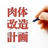 しーまんの肉体改造計画 その6(40日目)【筋トレ・ダイエット】