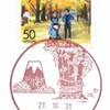 【風景印】武蔵野境南郵便局