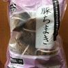 業務スーパー「豚ちまき」が美味い!