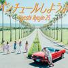 清 竜人25 新曲「アバンチュールしようよ♡」