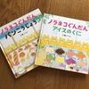 絵本を読む(0歳8ヶ月~2歳7ヶ月の遍歴)