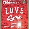 今日のカープ本:『TJHiroshima2018年1月号カープ特集号「LOVE Carp」』