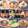 ラーメンブロガーが教える新潟市東区のオススメラーメン10選!