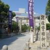 街の真ん中 警固神社