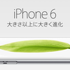 iPhone6,6+,Apple Watch発表の印象
