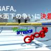 GAFA。水面下の争いに決着。