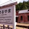 その309:旧丸山変電所【始発群馬1/3】