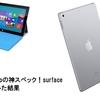 新型iPad Proの神スペック!surfaceと比較してみた結果