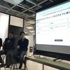 〜コンソーシアム型ブロックチェーンの技術的特徴と事業化のポイント〜 参加報告