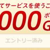 太っ腹な楽天!?初めてサービスを利用するごとに1000ポイントずつゲット!?