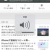 iPhoneさんのアラームが小さい…という方へ向けて音量設定方法!
