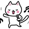 【歌のウォーミングアップ】あなたの本来の発声が出来る!4つの小ワザ