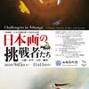【本以外】「日本画の挑戦者たち」in山種美術館