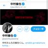 中村倫也company〜「めでたい!!!」