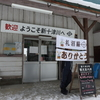 悲報!! 札沼線 北海道医療大学~新十津川の最終運行が4月17日に繰り上げへ・・・。
