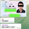 個人情報は海外のSNSを使って売買。地下に潜り始めた犯罪集団