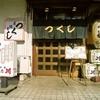 【オススメ5店】上大岡・杉田・新杉田・金沢文庫(神奈川)にある洋食が人気のお店