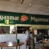 ミャンマー一人旅③