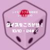 シナモ週間 #5(10/10-24)のお知らせ