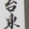【台東区】浅草柳橋