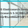 AWS Elasticsearch ServiceがElasticsearch 5.3に対応したのでCuratorをLambdaから使ってみる